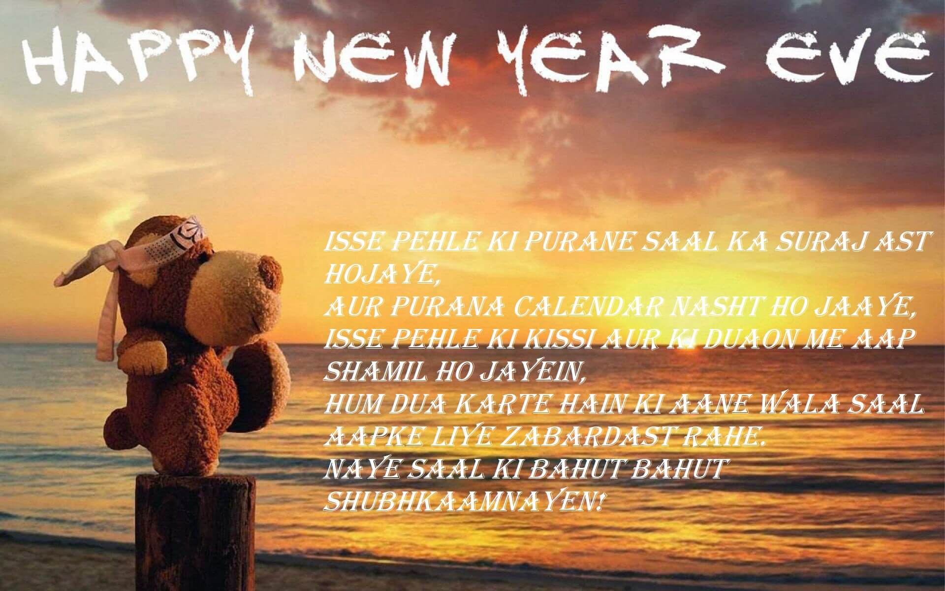 happy new year romantic shayari in hindi 2019