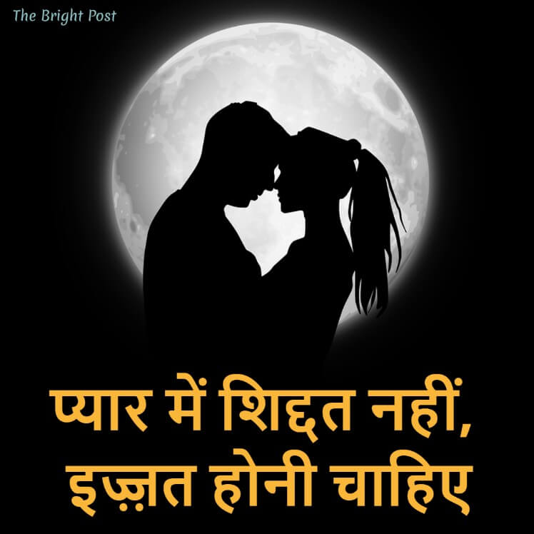 Whatsapp DP Shayari Images